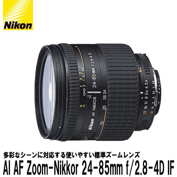 ニコン AI AF Zoom-Nikkor 24-85mm f/2.8-4D IF 【送料無料】