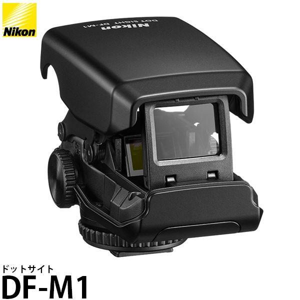 ニコン DF-M1 ドットサイト [D5/Df/D850/D7500/D3500/Z7/Z6/COOLPIX P1000対応] 【送料無料】