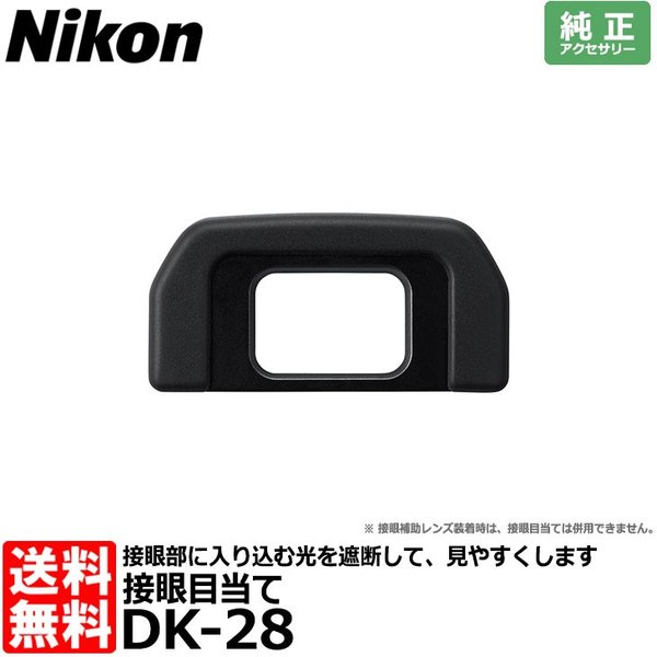 【メール便 送料無料】 ニコン DK-28 接眼目当て