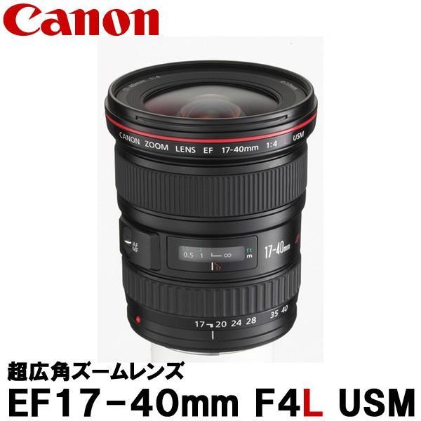 キヤノン EF17-40mm F4L USM 8806A001 [Canon EF17-404L 超広角ズームレンズ] 【送料無料】