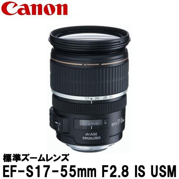 キヤノン EF-S17-55mm F2.8 IS USM 1242B001 [Canon EF-S17-55IS EOS Kiss X8i対応 広角ズームレンズ] 【送料無料】