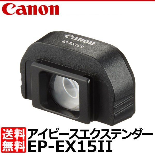 【メール便 送料無料】キヤノン EP-EX15II アイピースエクステンダー 3069B001 【即納】