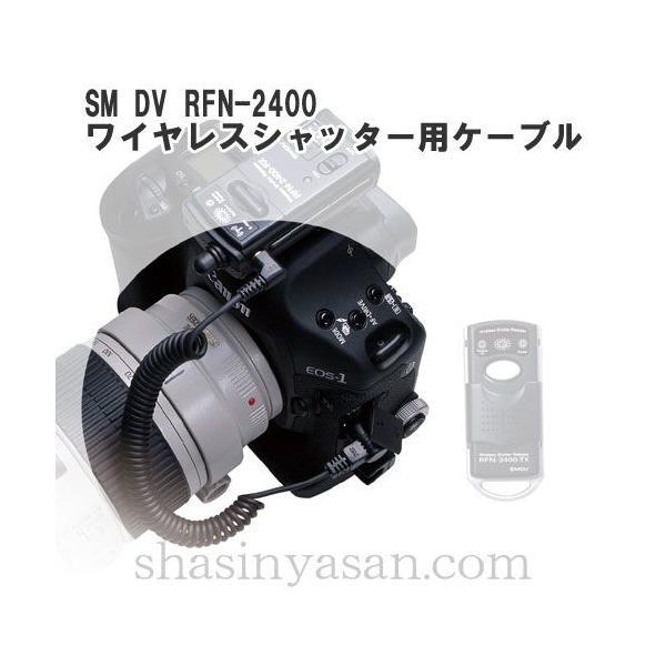 KPI SMDV RC-603 ワイヤレスシャッター用ケーブル