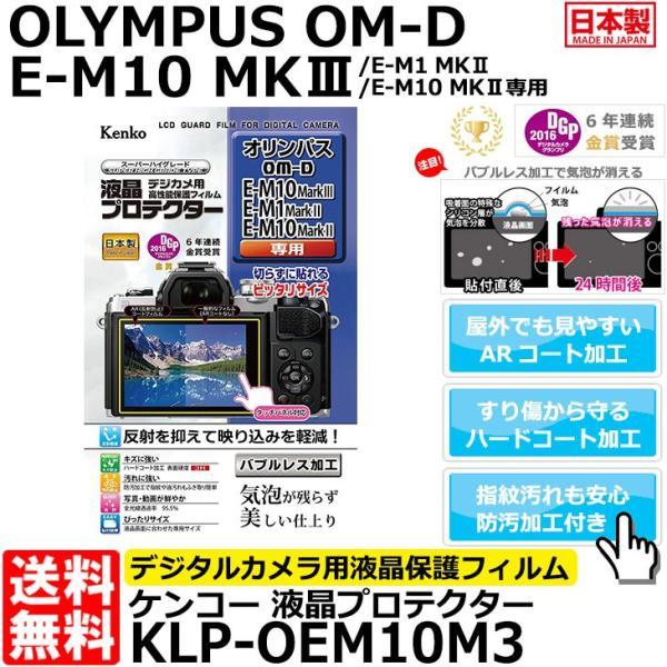 【メール便 送料無料】 ケンコー・トキナー KLP-OEM10M3 液晶プロテクター OLYMPUS OM-D E-M10 MKIII/E-M1 MKII/E-M10 MKII専用 【即納】