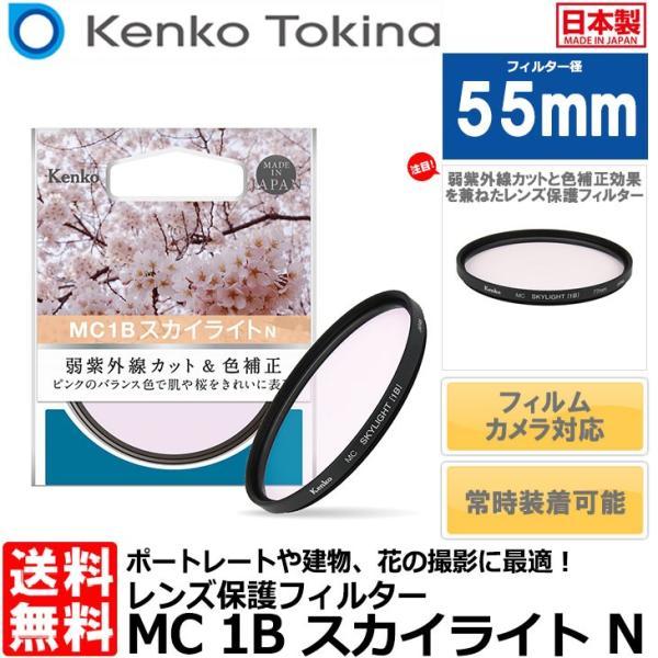 《在庫限り》【メール便 】 ケンコー・トキナー 55 S MC 1B N スカイライトフィルター 55mm径 レンズガード 【即納】