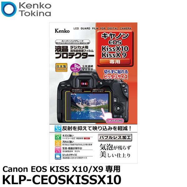 メール便 ケンコー・トキナーKLP-CEOSKISSX10液晶プロテクターCanonEOSKISSX10/X9専用