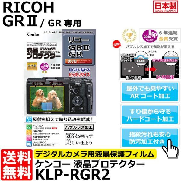 【メール便 送料無料】 ケンコー・トキナー KLP-RGR2 液晶プロテクター RICOH GRII/ GR専用 【即納】