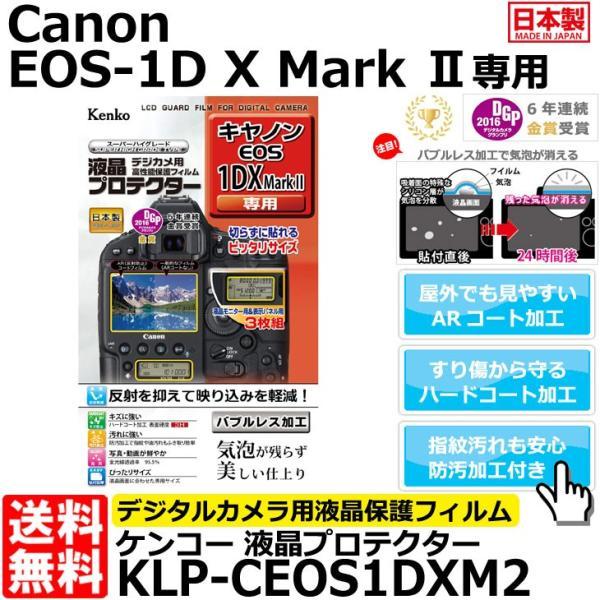 【メール便 送料無料】 ケンコー・トキナー KLP-CEOS1DXM2 液晶プロテクター Canon EOS-1D X Mark II専用 【即納】