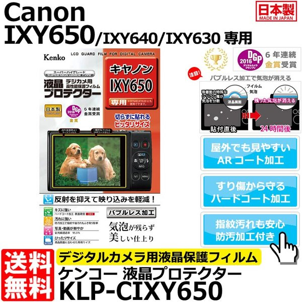 【メール便 送料無料】 ケンコー・トキナー KLP-CIXY650 液晶プロテクター Canon IXY650/ IXY640/ IXY630専用 【即納】