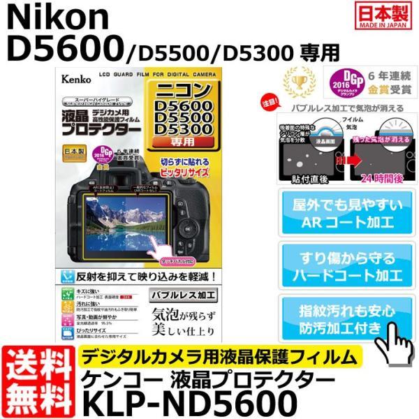 【メール便 送料無料】 ケンコー・トキナー KLP-ND5600 液晶プロテクター Nikon D5600/ D5500/ D5300専用 【即納】