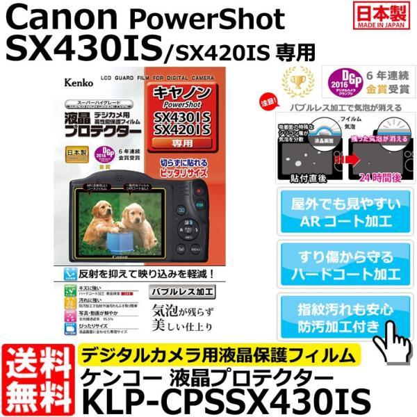【メール便 送料無料】 ケンコー・トキナー KLP-CPSSX430IS 液晶プロテクター Canon Powershot SX430IS/ SX420IS/ SX530HS/ SX410IS専用 【即納】