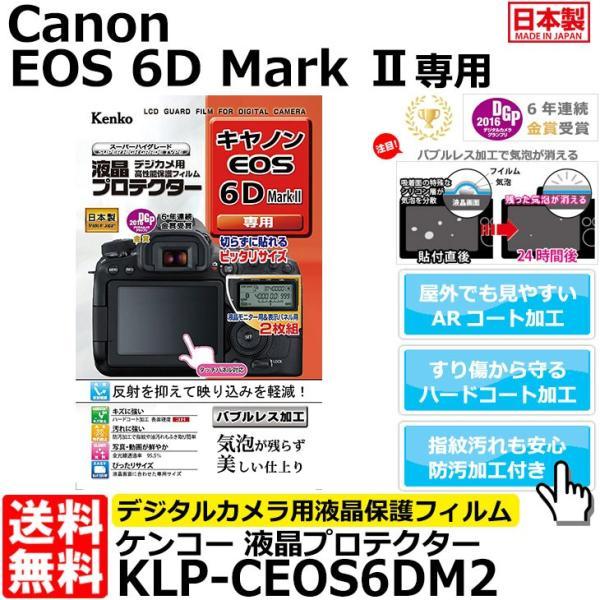 【メール便 送料無料】 ケンコー・トキナー KLP-CEOS6DM2 液晶プロテクター Canon EOS 6D Mark II用 【即納】