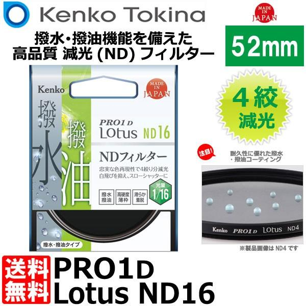【メール便 】 ケンコー・トキナー 52S PRO1D Lotus ND16 52mm径 カメラ用レンズフィルター