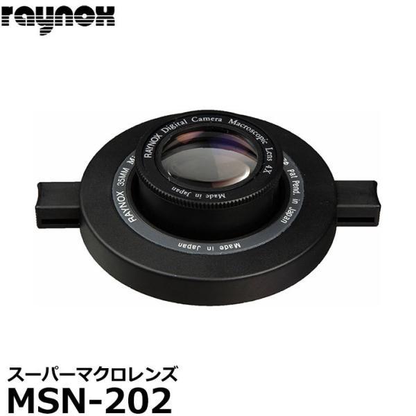 レイノックス MSN-202 スーパーマクロレンズ 【即納】