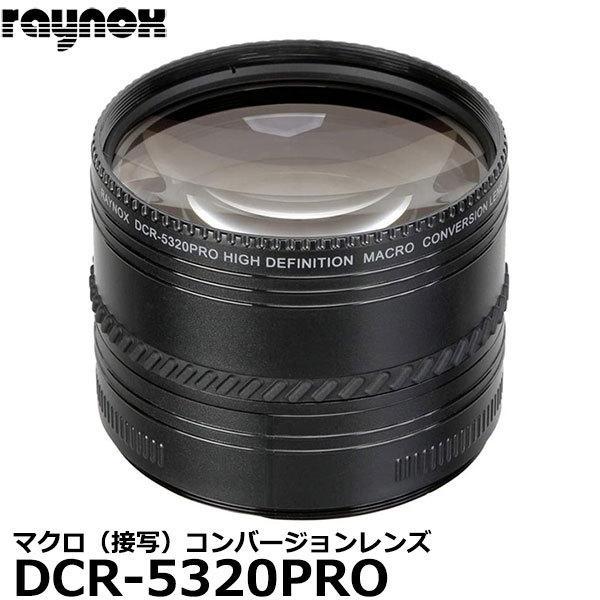 レイノックス DCR-5320PRO 高品位マクロ(接写)コンバージョンレンズ 3本セット 【即納】