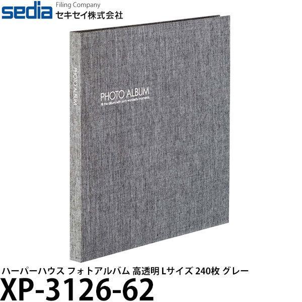 【送料無料】 セキセイ XP-3126-62 ハーパーハウス フォトアルバム 高透明 Lサイズ 240枚 グレー