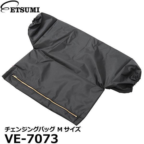 【メール便 送料無料】 エツミ VE-7073 チェンジングバッグ Mサイズ