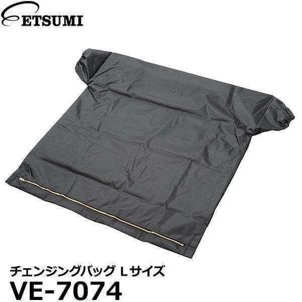 エツミ VE-7074 チェンジングバッグ Lサイズ 【送料無料】
