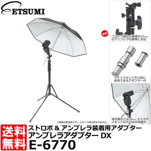 エツミ E-6770 アンブレラアダプターDX 10mm軸対応 【送料無料】