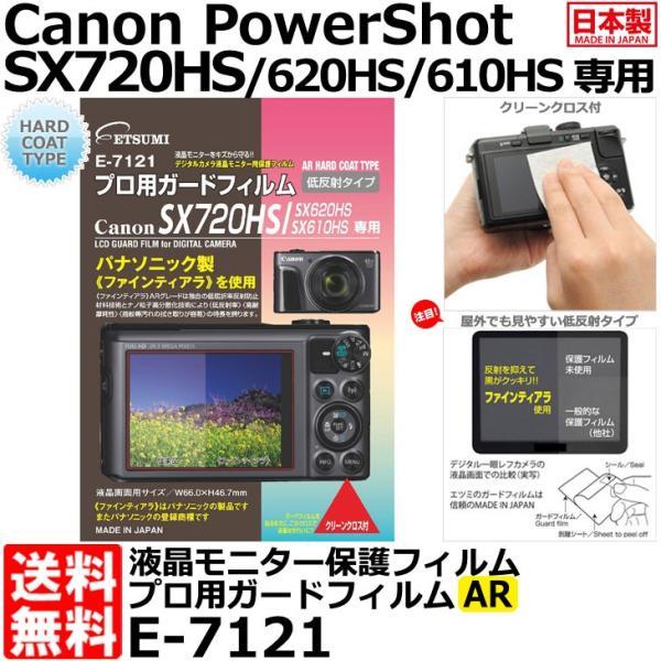 【メール便 送料無料】 エツミ E-7121 プロ用ガードフィルムAR Canon SX720HS/SX620HS/SX610HS専用 【即納】