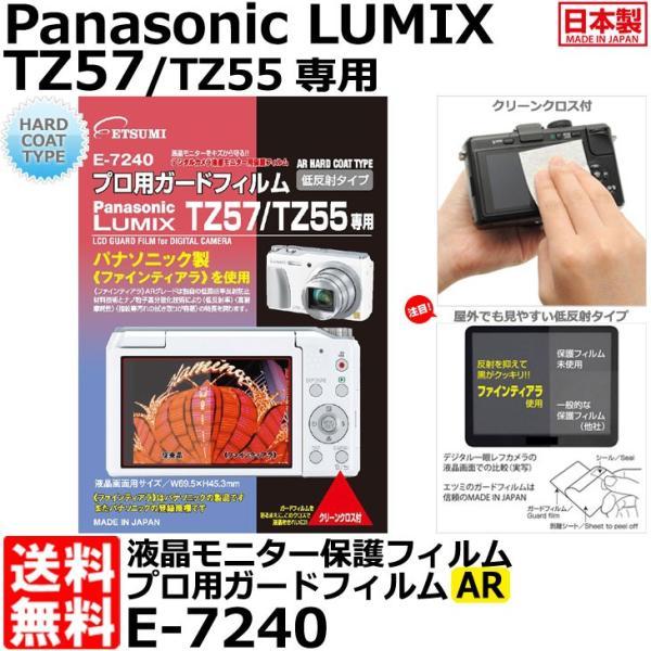 【メール便 送料無料】 エツミ E-7240 プロ用ガードフィルムAR Panasonic LUMIX TZ57/TZ55専用 【即納】