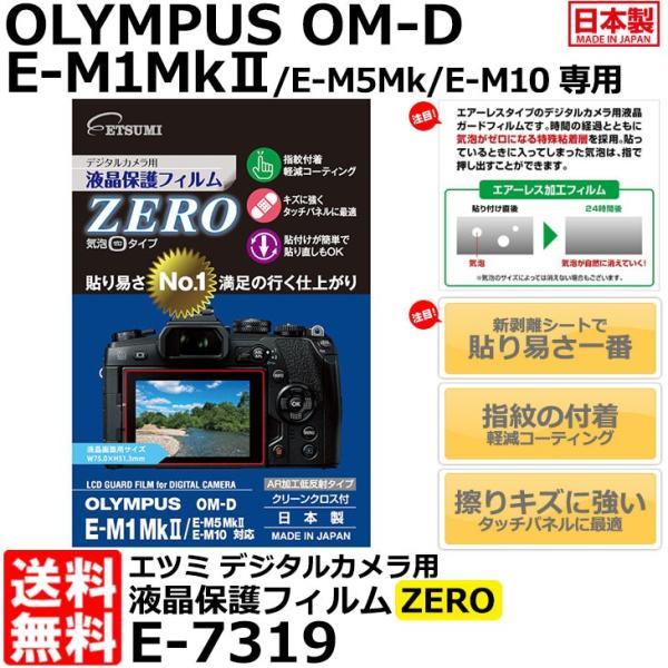 【メール便 送料無料】 エツミ E-7319 デジタルカメラ用液晶保護フィルム ZERO OLYMPUS OM-D E-M1X/E-M1 MarkII/E-M5MarkII/E-M10専用 【即納】