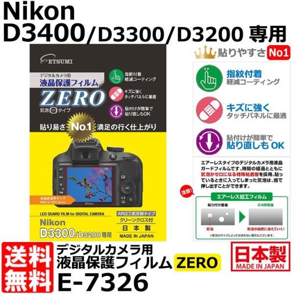 【メール便 送料無料】 エツミ E-7326 デジタルカメラ用液晶保護フィルム ZERO Nikon D3500/D3400/D3300専用 【即納】