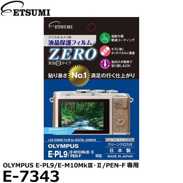 【メール便 送料無料】 エツミ E-7343 デジタルカメラ用液晶保護フィルムZERO OLYMPUS OM-D E-M10 MarkIII/ PEN-F/ OM-D E-M10 MarkII専用 【即納】