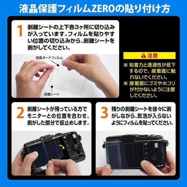 【メール便 送料無料】 エツミ E-7344 デジタルカメラ用液晶保護フィルムZERO Nikon D5専用 【即納】