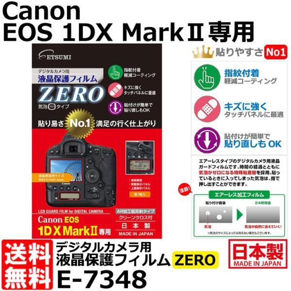【メール便 送料無料】 エツミ E-7348 デジタルカメラ用液晶保護フィルムZERO Canon EOS1DXmark2専用 【即納】