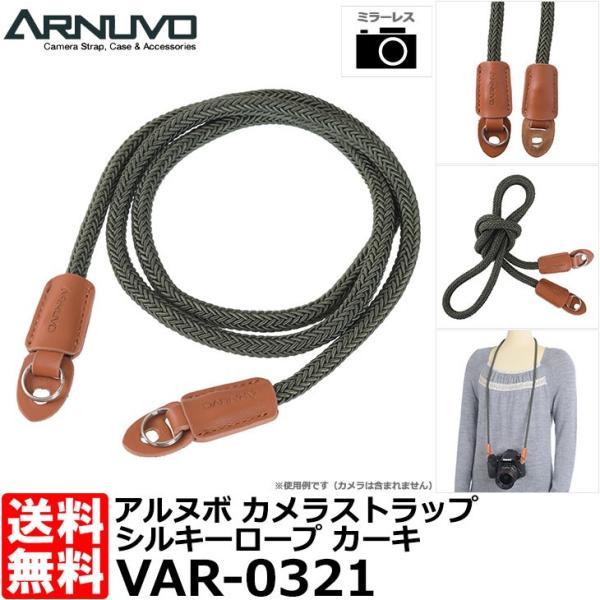 【メール便 】 エツミ VAR-0321 ARNUVO カメラストラップ シルキーロープ カーキ
