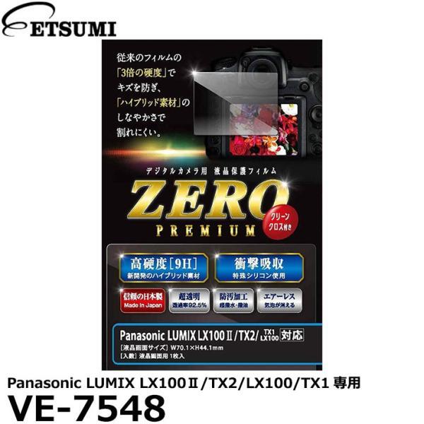 【メール便 送料無料】 エツミ VE-7548 デジタルカメラ用液晶保護フィルム ZERO プレミアム Panasonic LUMIX LX100II/TX2/LX100/TX1専用 【即納】