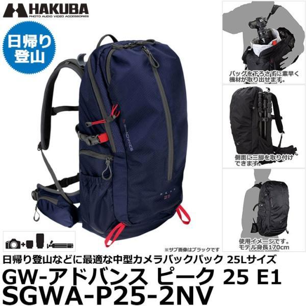 ハクバ SGWA-P25-2NV  GW-アドバンス ピーク 25 E1 カメラバックパック ネイビー 【送料無料】