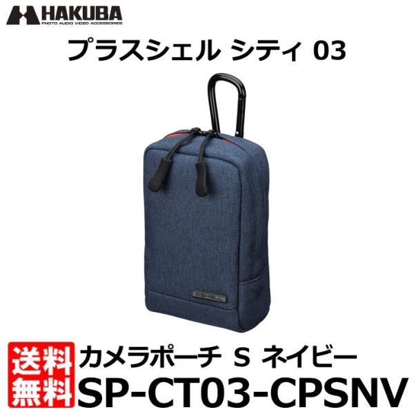 ハクバ SP-CT03-CPSNV プラスシェル シティ03 カメラポーチ S ネイビー 【送料無料】