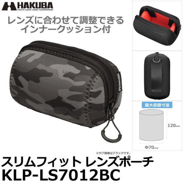 ハクバ KLP-LS7012BC ルフトデザイン スリムフィット レンズポーチ 70-120 ブラックカモ 【送料無料】