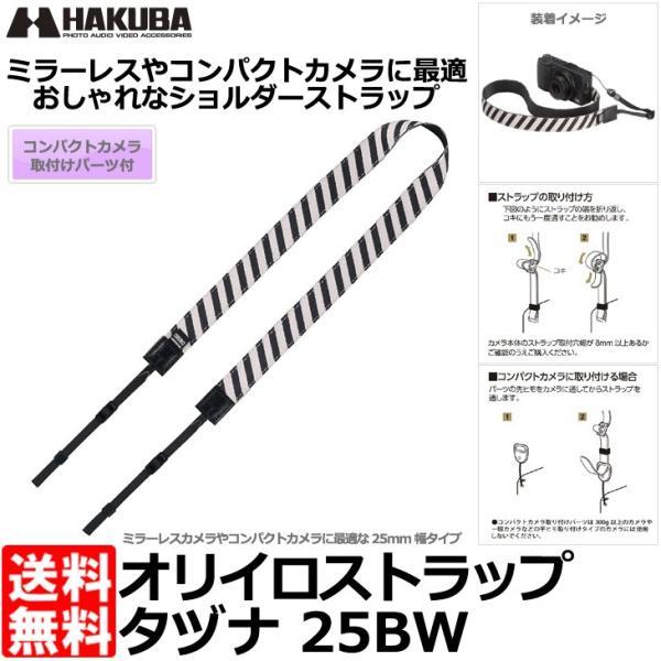 【メール便 送料無料】 ハクバ KST-ORSP25BW オリイロストラップ タヅナ 25BW