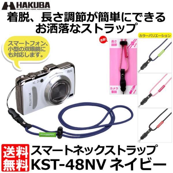 【メール便 送料無料】 ハクバ KST-48NV ピクスギア スマートネックストラップ ネイビー