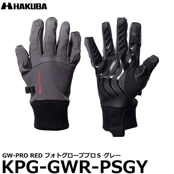 【メール便 送料無料】 ハクバ KPG-GWR-PSGY GW-PRO RED フォトグローブプロS グレー Sサイズ 【即納】