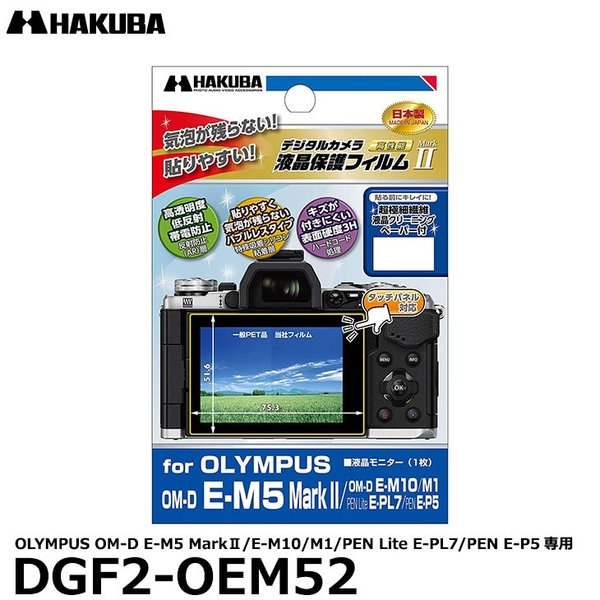 【メール便 送料無料】 ハクバ DGF2-OEM52 デジタルカメラ用液晶保護フィルムMarkII OLYMPUS OM-D E-M5 Mark II/ E-M10/M1/PEN Lite E-PL7/PEN E-P5専用【即納】