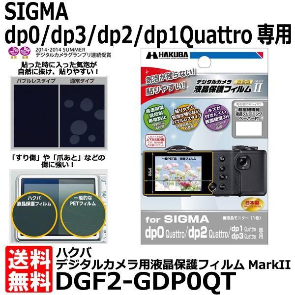 【メール便 送料無料】 ハクバ DGF2-GDP0QT デジタルカメラ用液晶保護フィルムMarkII SIGMA dp0/dp2/dp1/dp3 Quattro専用 【即納】