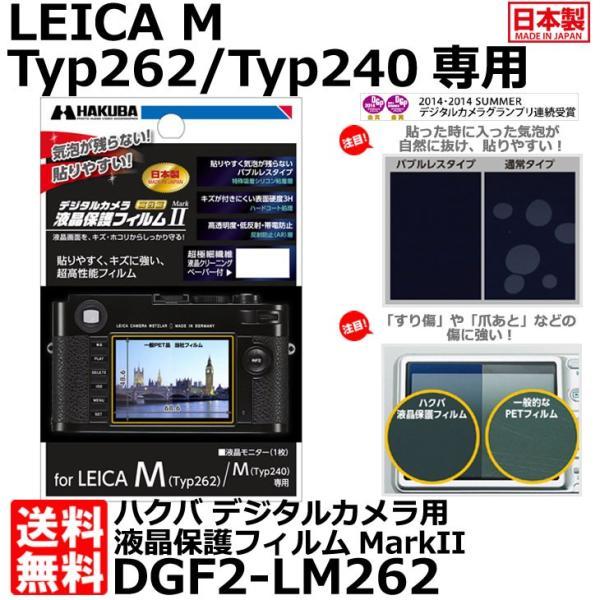 《数量限定セール》 【メール便 送料無料】 ハクバ DGF2-LM262 デジタルカメラ用液晶保護フィルムMarkII LEICA M(Typ262)/ ライカM(Typ240)専用 【即納】