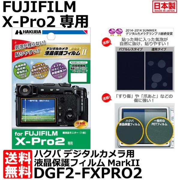 【メール便 送料無料】 ハクバ DGF2-FXPRO2 デジタルカメラ用液晶保護フィルムMarkII FUJIFILM X-Pro2専用 【即納】