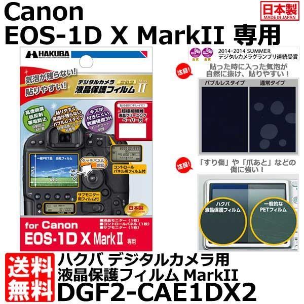 【メール便 送料無料】 ハクバ DGF2-CAE1DX2 デジタルカメラ用液晶保護フィルムMarkII Canon EOS-1D X MarkII専用 【即納】