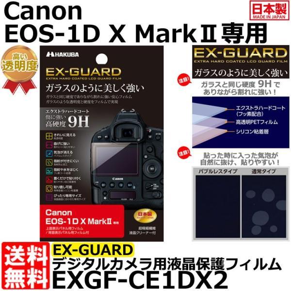 【メール便 送料無料】 ハクバ EXGF-CE1DX2 EX-GUARD デジタルカメラ用液晶保護フィルム Canon EOS-1D X MarkII専用 【即納】
