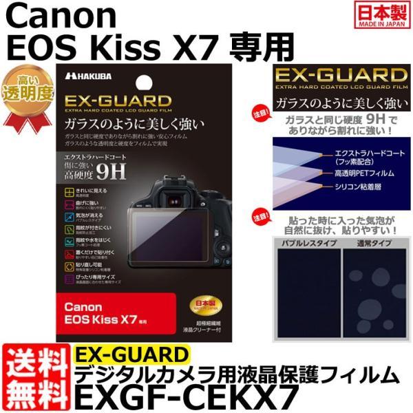 《在庫限り》【メール便 送料無料】 ハクバ EXGF-CEKX7 EX-GUARD デジタルカメラ用液晶保護フィルム Canon EOS Kiss X7専用 【即納】