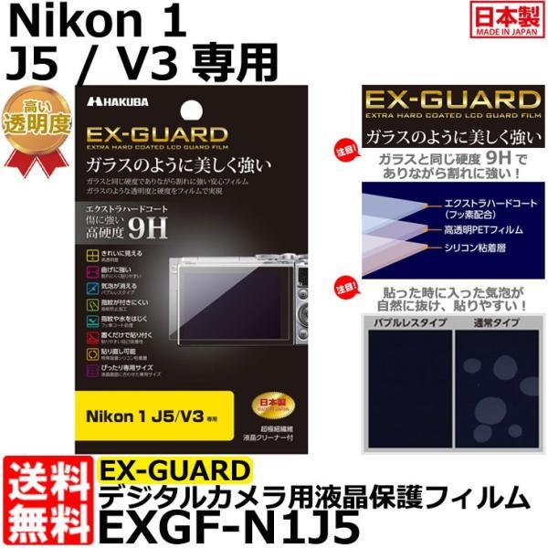 【メール便 送料無料】 ハクバ EXGF-N1J5 EX-GUARD デジタルカメラ用液晶保護フィルム Nikon 1 J5/ V3専用 【即納】