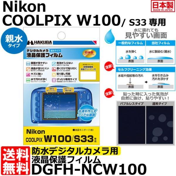 【メール便 送料無料】 ハクバ DGFH-NCW100 防水デジタルカメラ用液晶保護フィルム 親水タイプ Nikon COOLPIX W100/ S33専用 【即納】