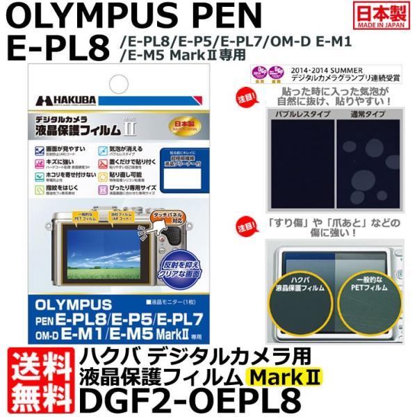 【メール便 送料無料】 ハクバ DGF2-OEPL8 デジタルカメラ用液晶保護フィルム MarkII OLYMPUS PEN E-PL8/ E-P5/ E-PL7/ OM-D E-M1/ E-M5 MarkII専用  【即納】