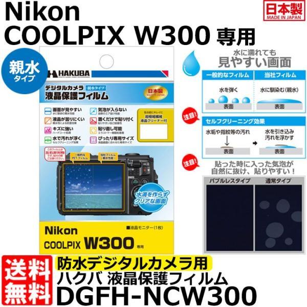 【メール便 送料無料】 ハクバ DGFH-NCW300 防水デジタルカメラ用液晶保護フィルム 親水タイプ Nikon COOLPIX W300/AW130専用 【即納】