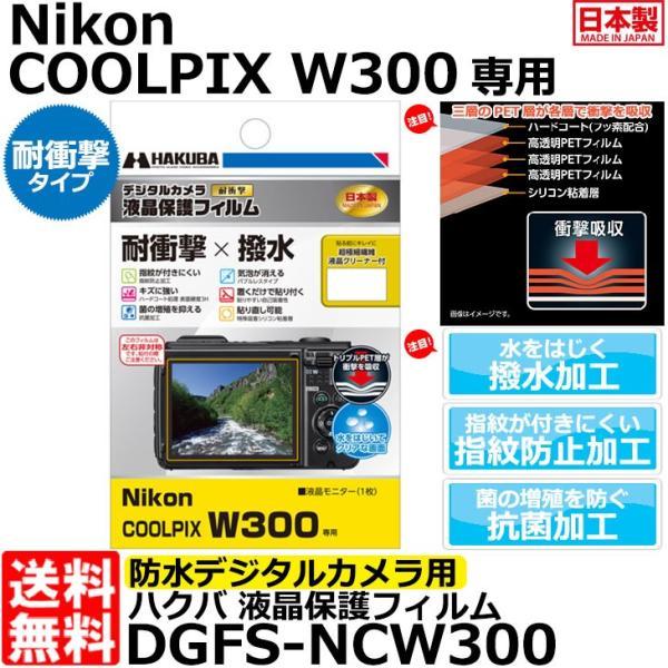 【メール便 送料無料】 ハクバ DGFS-NCW300 防水デジタルカメラ用液晶保護フィルム 耐衝撃タイプ Nikon COOLPIX W300/AW130専用 【即納】
